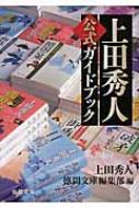 上田秀人公式ガイドブック 徳間文庫
