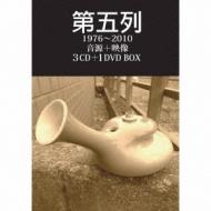 第五列 1976〜2010 音源+映像 4枚組BOX SET