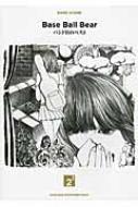 「バンドbのベスト」(Disc2)バンドスコア