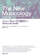 ニュー・ミュージコロジー 音楽作品を「読む」批評理論