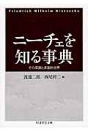 ニーチェを知る事典 その深淵と多面的世界 ちくま学芸文庫
