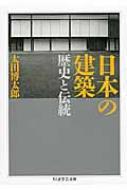 日本の建築 歴史と伝統 ちくま学芸文庫