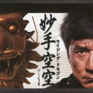 ライジング・ドラゴン (+DVD)
