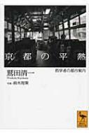 京都の平熱 哲学者の都市案内 講談社学術文庫