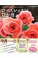 はじめてでも簡単! 楽しいバラづくり ローズレッスン12か月 別冊NHK趣味の園芸