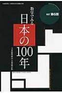 数字でみる日本の100年 改訂第6版