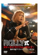ROLLY式 ギターライブパフォーマンス!観客を魅了できるギタリストの作り方