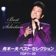 ファン選定! 舟木一夫ベスト・セレクションTOP1→30