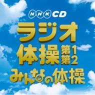 実用ベスト NHKCD ラジオ体操/みんなの体操