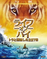 ライフ・オブ・パイ/トラと漂流した227日 2枚組ブルーレイ&DVD〔初回生産限定〕