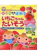 阿部直美のダンス&リズムゲーム 0・1・2歳児の運動会 いちごちゃんたいそう PriPriブックス