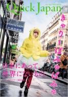 クイック・ジャパン Vol.107