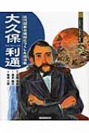 大久保利通 近代国家の建設につくした政治家 よんでしらべて時代がわかるミネルヴァ日本歴史人物伝