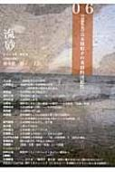 流砂 2013年 第6号 追悼特集 吉本隆明その重層的可能性