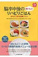 脳卒中後のおいしいリハビリごはん 自宅でできる食事プラン 100日レシピシリーズ