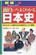 面白いほどよくわかる日本史 学校で教えない教科書