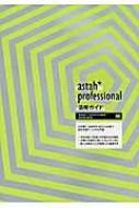 astah*professional活用ガイド