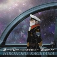 ヨーソロー 〜星の海を越えて〜: 「宇宙戦艦ヤマト2199」第五章ED主題歌