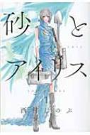 砂とアイリス 1 愛蔵版コミックス