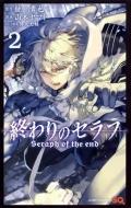 終わりのセラフ 2 ジャンプコミックス