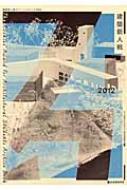 建築新人戦オフィシャルブック 004 建築新人戦2012