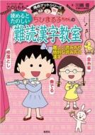 ちびまる子ちゃんの読めるとたのしい難読漢字教室 難しい読み方や特別な読み方の漢字 満点ゲットシリーズ