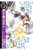 騎士と誓いの花 下 バーズコミックス リンクスコレクション