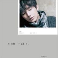 紀念日 影音館DVD (+CD)