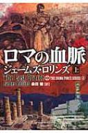 ロマの血脈 シグマフォースシリーズ 上|4 竹書房文庫