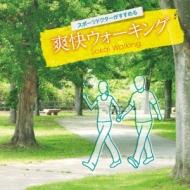 HMV&BOOKS onlineNew Age / Healing Music/スポーツドクターがすすめる爽快ウォーキング