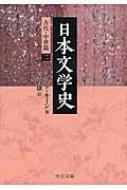 日本文学史 古代・中世篇 2 中公文庫