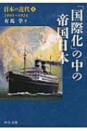 日本の近代 4 「国際化」の中の帝国日本 1905〜1924 中公文庫