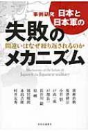 事例研究 日本と日本軍の失敗のメカニズム 間違いはなぜ繰り返されるのか