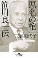 悪名の棺 笹川良一伝幻冬舎文庫