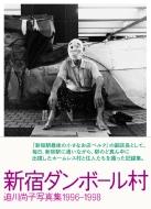 新宿ダンボール村〜迫川尚子写真集 1996−1998〜