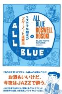 ラズウェル細木のブルーノート道案内(All Blue─みんな真っ青)