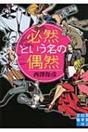 必然という名の偶然 実業之日本社文庫