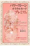 パワーストーン・オラクルカード・プレミアム 石の魔法がかけられたオラクルカード60枚セット