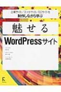 企業サイト/スマホサイト/ECサイトを制作しながら学ぶ魅せるWordPressサイト