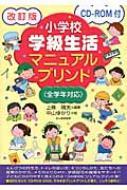 小学校学級生活マニュアルプリント 全学年対応 CD‐ROM付