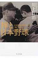 禅と日本野球 日本野球の礎を築いた「禅」の哲学 サンガ文庫