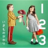 1 2 3 ~恋がはじまる~