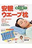 首こり・肩こりを寝るだけで解消!安眠ウエーブ枕 講談社の実用book