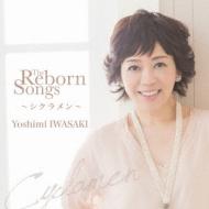 The Reborn Songs 〜シクラメン〜