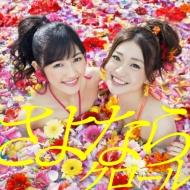 AKB48/さよならクロール (A)(+dvd)(Ltd)