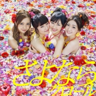 Sayonara Crawl (+DVD)Type-A [Standard Edition: 1 Photo]