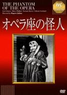 IVCベストセレクション::オペラ座の怪人【淀川長治解説映像付き】