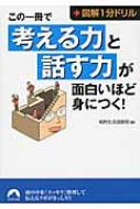この一冊で「考える力」と「話す力」が面白いほど身につく! 図解1分ドリル 青春文庫