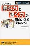 この一冊で「読む力」と「書く力」が面白いほど身につく! 図解1分ドリル 青春文庫