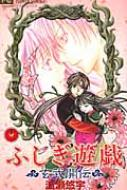 ふしぎ遊戯 玄武開伝12 Flowersフラワーコミックス
